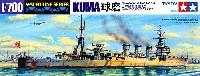 タミヤ1/700 ウォーターラインシリーズ日本軽巡洋艦 球磨