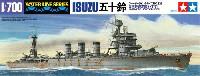 タミヤ1/700 ウォーターラインシリーズ日本軽巡洋艦 五十鈴