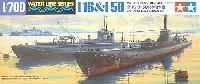 タミヤ1/700 ウォーターラインシリーズ日本潜水艦 伊-16・伊-58