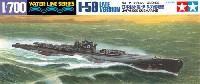 タミヤ1/700 ウォーターラインシリーズ日本潜水艦 伊-58 後期型