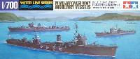 タミヤ1/700 ウォーターラインシリーズ日本海軍 小艦艇セット (掃海艇・駆潜艇・敷設艇)