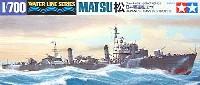 タミヤ1/700 ウォーターラインシリーズ日本駆逐艦 松