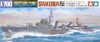 タミヤ1/700 ウォーターラインシリーズ日本駆逐艦 桜