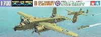タミヤ1/700 ウォーターラインシリーズノースアメリカン B-25 ミッチェル
