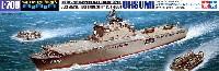 タミヤ1/700 ウォーターラインシリーズ海上自衛隊輸送艦 LST-4001 おおすみ