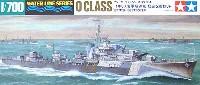 タミヤ1/700 ウォーターラインシリーズイギリス海軍駆逐艦 O級 (2艦セット)