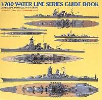 静岡模型教材協同組合1/700 ウォーターラインシリーズウォーターラインガイドブック 日本連合艦隊編 改訂版