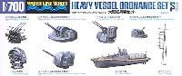 静岡模型教材協同組合1/700 ウォーターラインシリーズ大型艦兵装セット