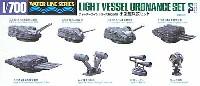 静岡模型教材協同組合1/700 ウォーターラインシリーズ小型艦兵装セット