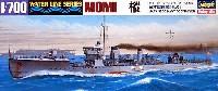 ハセガワ1/700 ウォーターラインシリーズ日本駆逐艦 樅