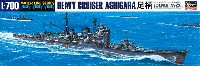 ハセガワ1/700 ウォーターラインシリーズ日本重巡洋艦 足柄