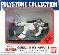 バンダイPS CollectionSCENE G-10 ガンダム(Vol.3)ガンダム起動!