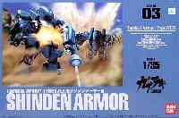Tactical Armor Type17EX シンデンアーマー