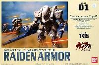 Tactical Armor Type17 ライデンアーマー