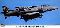 ハセガワ1/72 飛行機 限定生産AV-8B ナイトアタック ハリアー