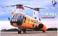 フジミAIR CRAFT (シリーズH)航空自衛隊百里救難隊 KV-107II-5 航空自衛隊創設40周年記念塗装