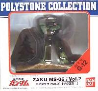 バンダイPS CollectionSCENE G-12 量産型ザク(Vol.2) ザク強襲!