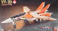 ハセガワ1/72 マクロスシリーズVF-1D バルキリー