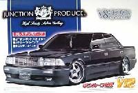 アオシマ1/24 スーパー VIP カージャンクションプロデュース V8 クラウン (ボンルーフ仕様)