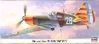 ハセガワ1/72 飛行機 限定生産ドボワチーヌ D.520 第3戦闘航空団 第2戦闘航空群
