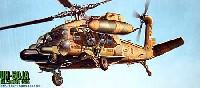 フジミAIR CRAFT (シリーズF)UH-60JA 陸上自衛隊仕様