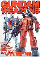 ホビージャパンGUNDAM WEAPONS (ガンダムウェポンズ)RX-77-2 ガンキャノン V作戦編