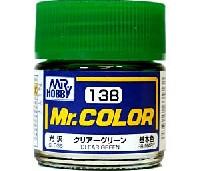 GSIクレオスMr.カラークリアーグリーン (光沢) (C-138)