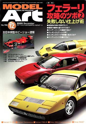 モデルアート 2009年12月号雑誌(モデルアート月刊 モデルアートNo.786)商品画像