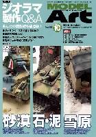 モデルアート月刊 モデルアートモデルアート 2009年10月号
