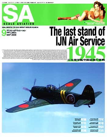 スケール アヴィエーション 2009年9月号雑誌(大日本絵画Scale AviationNo.Vol.069)商品画像