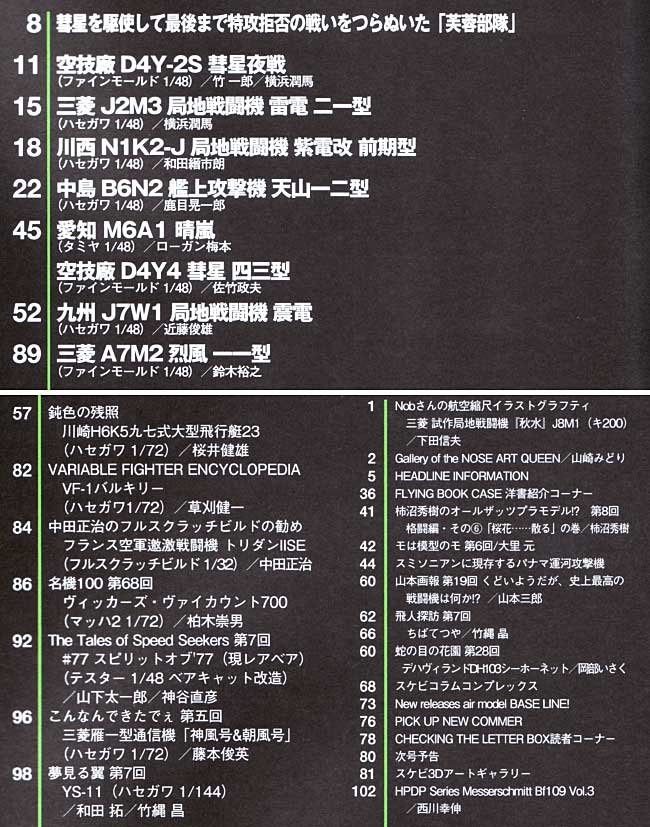 スケール アヴィエーション 2009年9月号雑誌(大日本絵画Scale AviationNo.Vol.069)商品画像_1