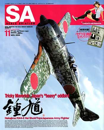 スケール アヴィエーション 2009年11月号雑誌(大日本絵画Scale AviationNo.Vol.070)商品画像