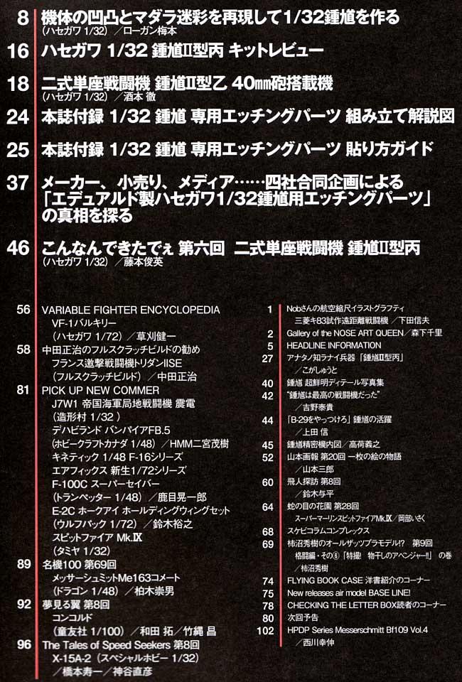 スケール アヴィエーション 2009年11月号雑誌(大日本絵画Scale AviationNo.Vol.070)商品画像_1