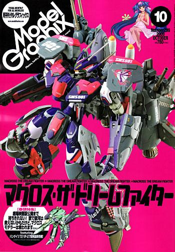 モデルグラフィックス 2009年10月号雑誌(大日本絵画月刊 モデルグラフィックスNo.299)商品画像