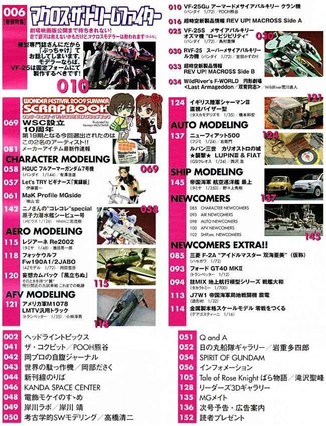 モデルグラフィックス 2009年10月号雑誌(大日本絵画月刊 モデルグラフィックスNo.299)商品画像_1
