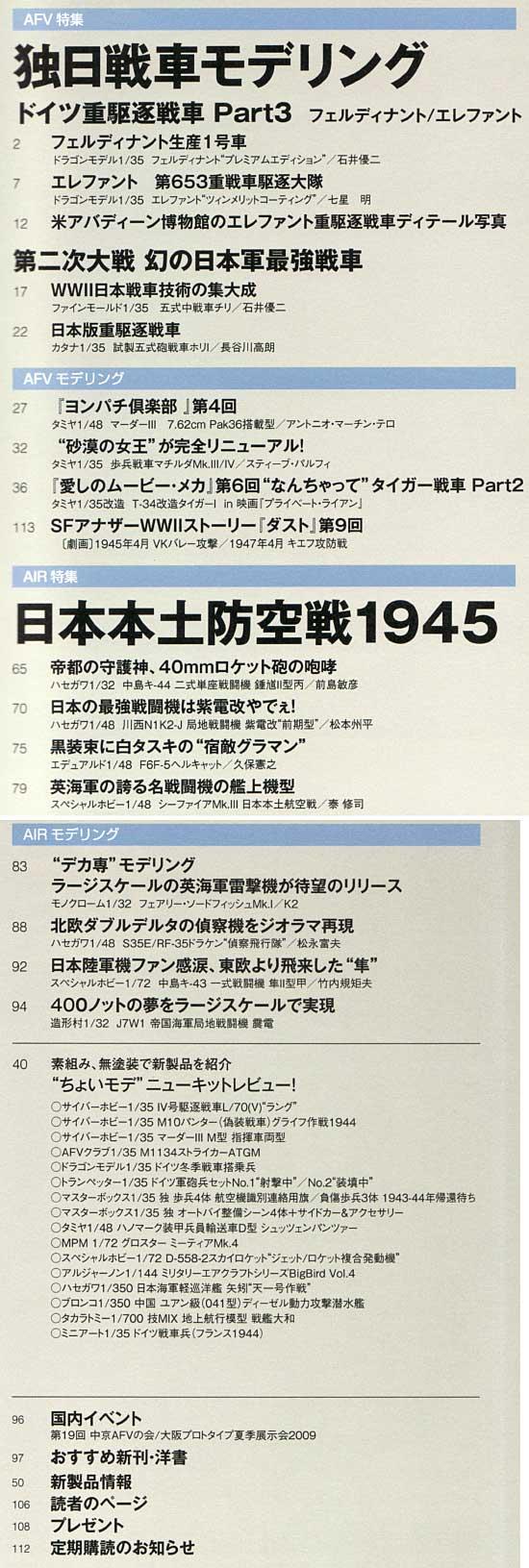 マスターモデラーズ Vol.75 (2009年11月)雑誌(芸文社マスターモデラーズNo.Vol.075)商品画像_1