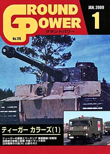 グランドパワー 2009年1月号雑誌(ガリレオ出版月刊 グランドパワーNo.176)商品画像