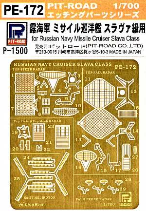 ロシア海軍ミサイル巡洋艦 スラヴァ級用 エッチングパーツエッチング(ピットロード1/700 エッチングパーツシリーズNo.PE-172)商品画像