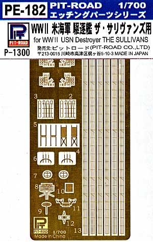 WW2 アメリカ海軍駆逐艦 ザ・サリヴァンズ用 エッチングパーツエッチング(ピットロード1/700 エッチングパーツシリーズNo.PE-182)商品画像