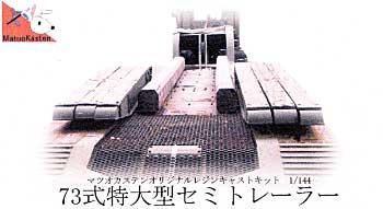 73式 特大型セミトレーラーレジン(マツオカステン1/144 オリジナルレジンキャストキット (AFV)No.MTUAFV-023)商品画像