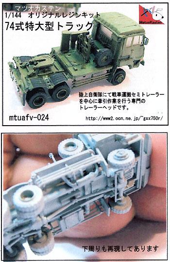 74式 特大型トラックレジン(マツオカステン1/144 オリジナルレジンキャストキット (AFV)No.MTUAFV-024)商品画像