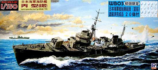 日本海軍海防艦 丙型 (前期型) (初回限定版 日本海軍艦船搭乗員付)プラモデル(ピットロード1/350 スカイウェーブ WB シリーズNo.WB003)商品画像