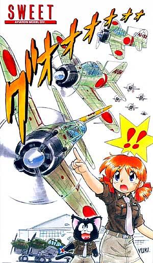 零戦 21型 赤城戦闘機隊プラモデル(SWEET1/144スケールキットNo.023)商品画像