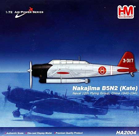 九七式三号艦上攻撃機 海軍第12航空隊 ホビーマスター 完成品