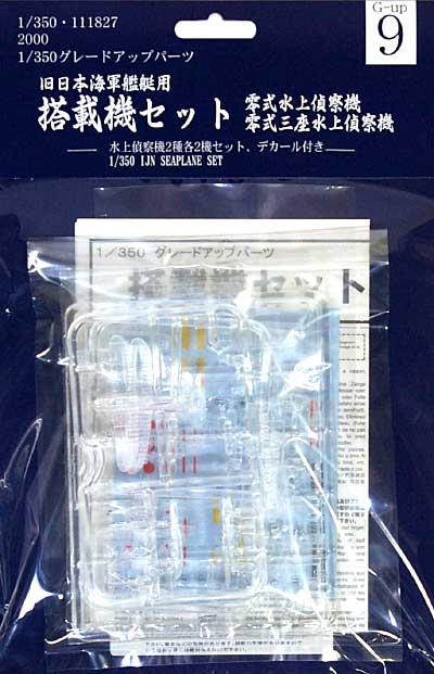 搭載機セットプラモデル(フジミ1/350 艦船モデル用 グレードアップパーツNo.009)商品画像