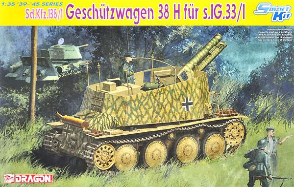 Sd.Kfz.138/1 38t 15cm自走重歩兵砲 グリレH型プラモデル(ドラゴン1/35