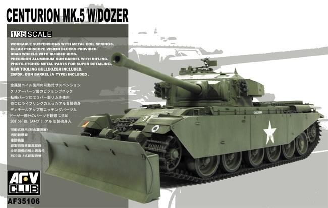 センチュリオン Mk.5 ドーザー付タイププラモデル(AFV CLUB1/35 AFV シリーズNo.AF35106)商品画像