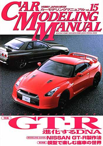 カーモデリング マニュアル Vol.15本(ホビージャパンカーモデリングマニュアルNo.015)商品画像