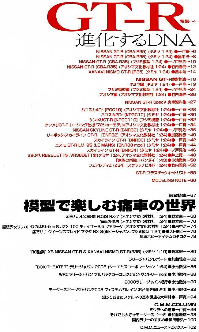 カーモデリング マニュアル Vol.15本(ホビージャパンカーモデリングマニュアルNo.015)商品画像_1