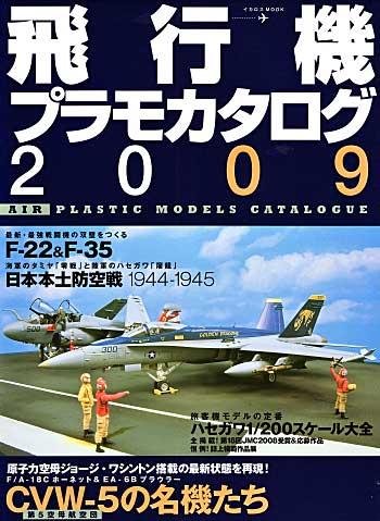 飛行機プラモカタログ 2009本(イカロス出版イカロスムック)商品画像